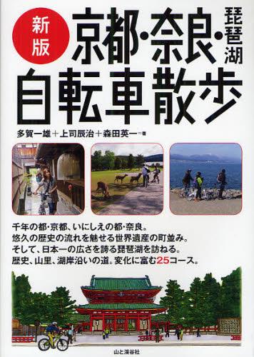 自転車散歩シリーズは、関東圏 ...